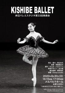 会 コロナ 発表 バレエ